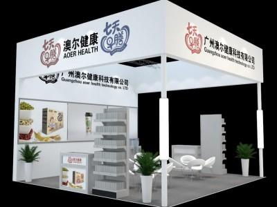 广州澳尔健康科技有限公司