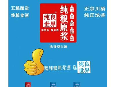 四川省东圣酒业股份有限公司