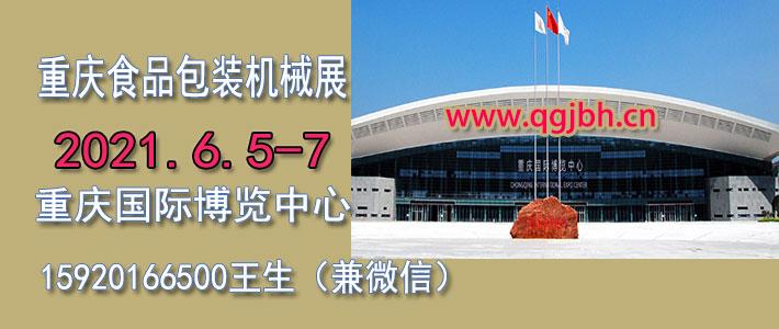 重庆机博会