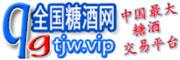全国糖酒网 www.qgtjw.vip