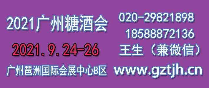 2021广州糖酒会