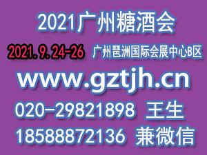 2021广州国际糖酒会